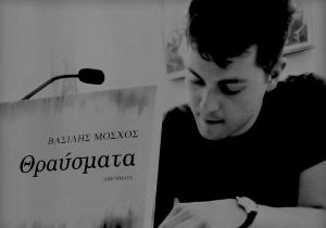 """Ο Βασίλης Μόσχος ανοίγει με τα """"Θραύσματα"""" την πόρτα της λογοτεχνίας"""