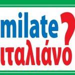 Ελλάδα – Ιταλία: Δεν είναι αυτό που νομίζεις…