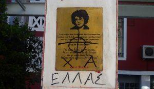 Δικαστήριο στη Θεσσαλονίκη καταδικάζει τα …θύματα της Χρυσής Αυγής