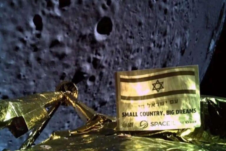 Το ισραηλινό διαστημικό σκάφος Beresheet προσέκρουσε στη Σελήνη