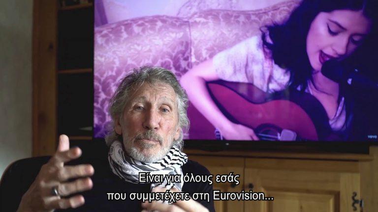 Ο Roger Waters καλεί την Κατερίνα Ντούσκα να μποϊκοτάρει τη Eurovision
