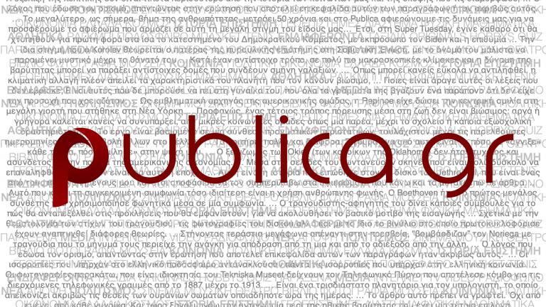 3 χρόνια Publica!!!